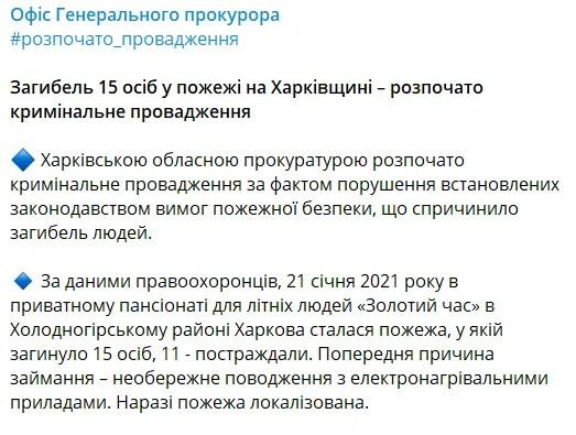 Сообщение о расследовании трагедии в Харькове