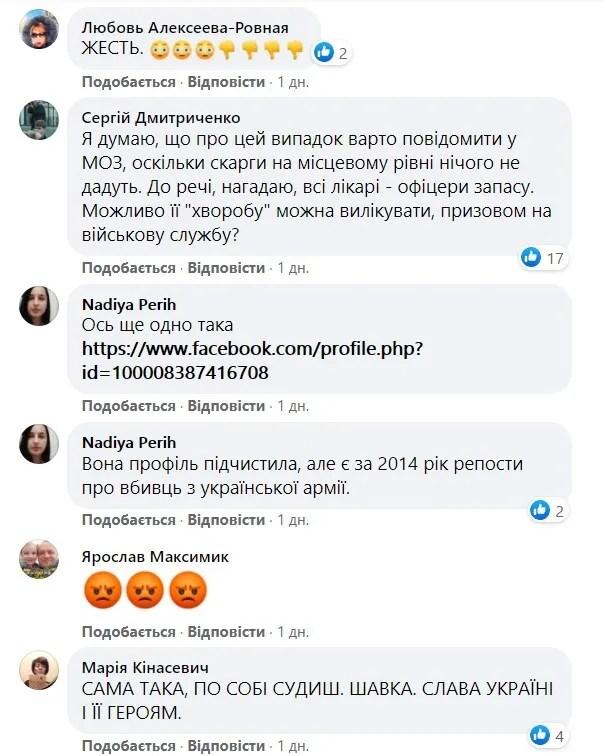 Обурення українців