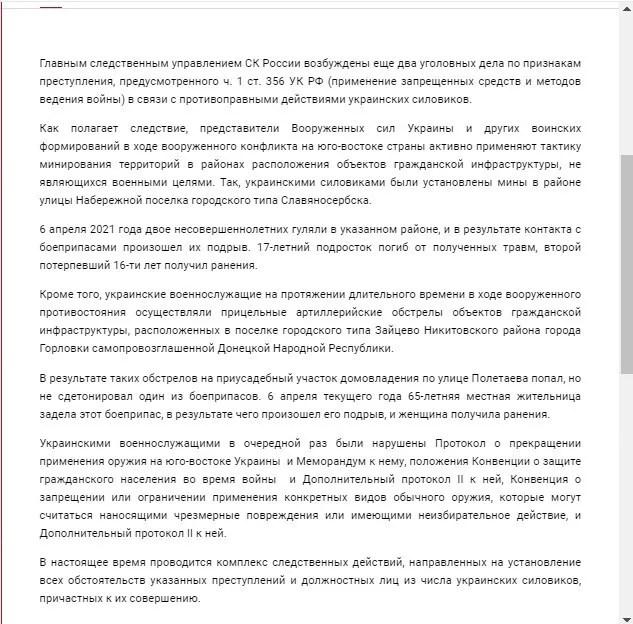 """Дрон-убийца, фосфорные бомбы и украинский """"блицкриг"""": 6 апрельских фейков росСМИ о ВСУ"""