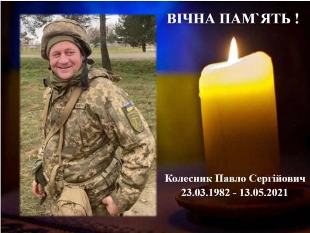Погибший украинский защитник.