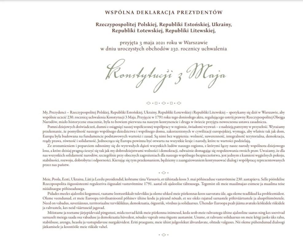 Текст декларації