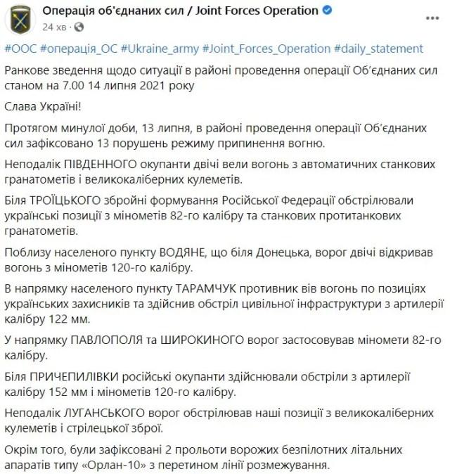 Зведення щодо ситуації на Донбасі за 13 липня