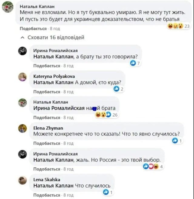 Коментар Каплан