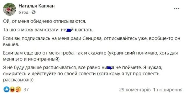 Пост двоюрідної сестри Сенцова в соцмережі