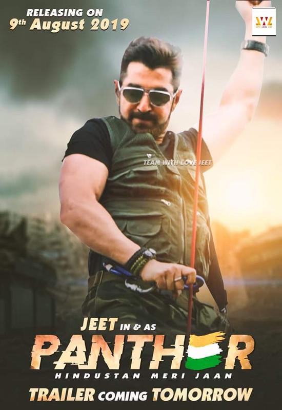 Panther 2020 UNCUT Bengali Movie 720p BluRay 700MB Download