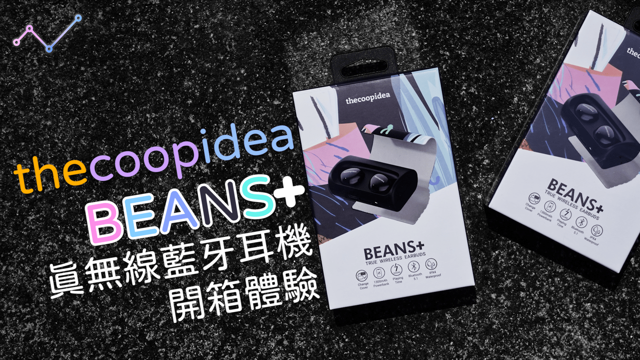 thecoopidea BEANS+ 真無線藍牙耳機 開箱體驗:惦惦呷三碗公