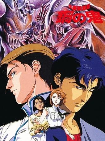 Daimajuu Gekitou: Hagane no Oni - 1987 - (DVDRip Japones Sub. Español)(Varios) 1