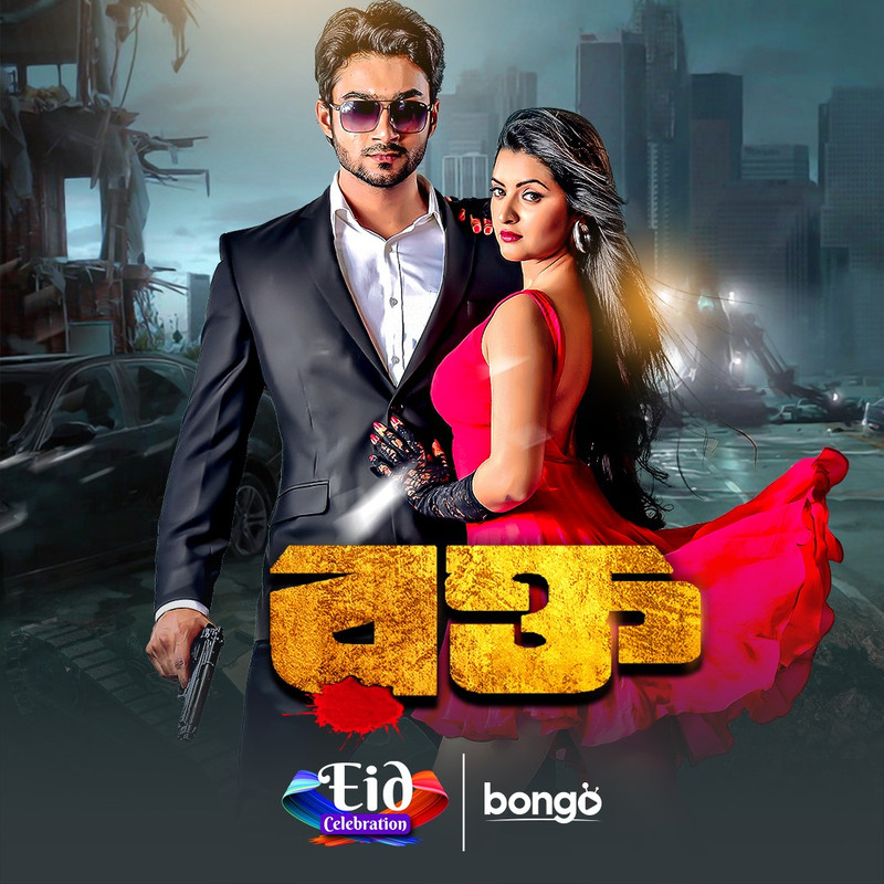 Rokto 2020 Bangla Full Movie 720p ORG WEB-DL 1GB | 700MB *Eid Xclusive*