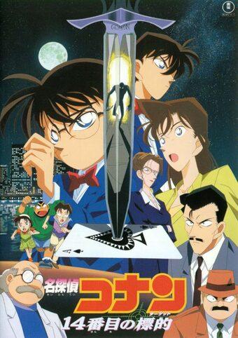 Detective Conan: La decimocuarta víctima - 1998 -(BDRip. Japones-Latino. Sub. Esp)(Varios) 1