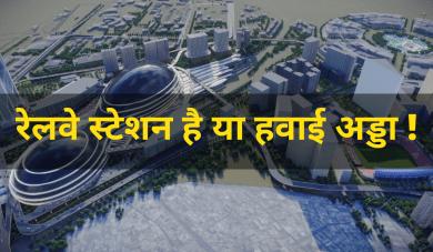 New Delhi Railway Station new look – नई दिल्ली ये रेलवे स्टेशन है या हवाई अड्डा!