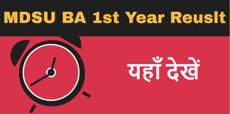MDSU BA 1st Year Result 2019