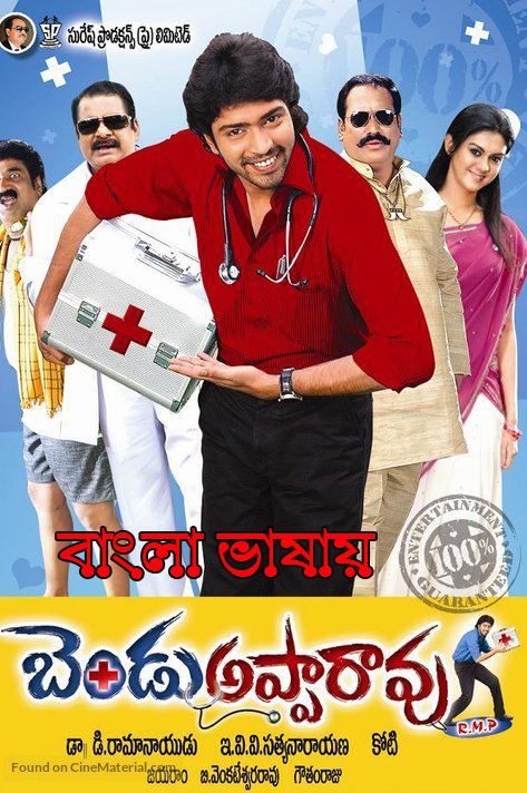 Bendu Apparao RMP (2020) Bengali Dubbed 720p HDRip 800MB Download