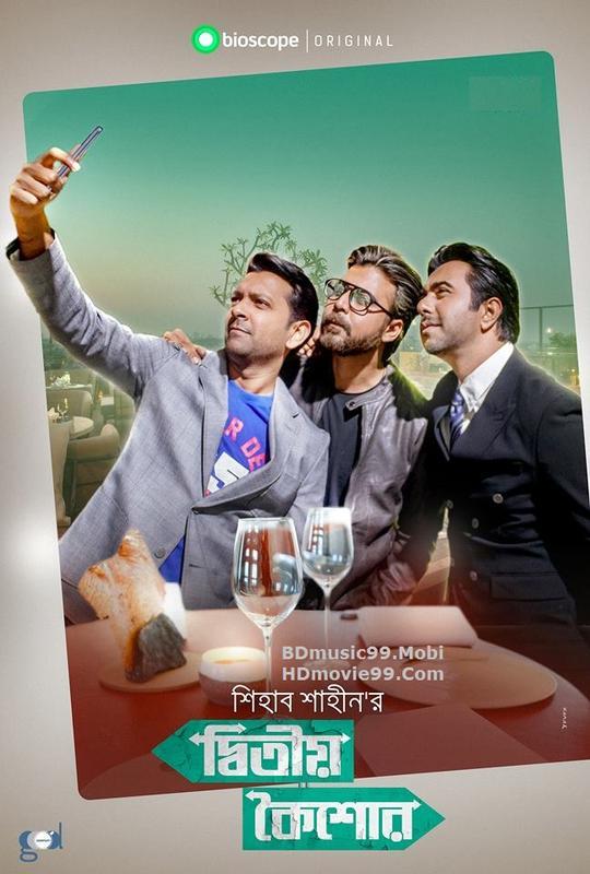 Ditio Koishor 2019 Bengali Movie WebRip x264 ac3