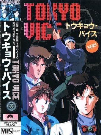 TOKYO VICE - 1988 - OVA (DVDRIP-Japones, Español)(Varios) 1