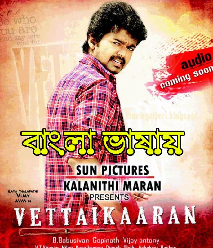 Dangerous Khiladi 3 (Vettaikaaran) 2021 Bengali Dubbed 720p HDRip 800MB Download *Exclusive*