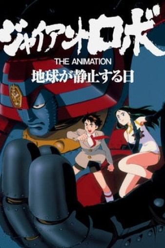 Giant Robo The Animation - OVA 7/7[BDRip. Sub. Esp.][MEGA] 1