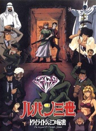 Lupin III: The Legend of Twilight Gemini - TV Especial (BDRip-Jap.Sub.Esp)(VARIOS) 1