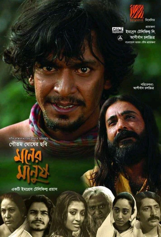 18+ Moner Manush 2020 Bengali Full Movie 720p HDRip 800MB MKV