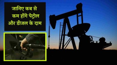 Petrol Price Control – कम हो सकते है पेट्रोल डीजल के दाम