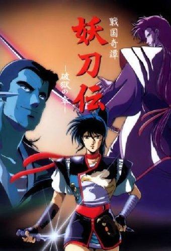 Wrath Of The Ninja [DVDRip][Jap. Sub. Esp.] 1