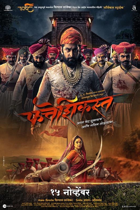 Fatteshikast 2019 Marathi 720p HDRip 1.2GB Download