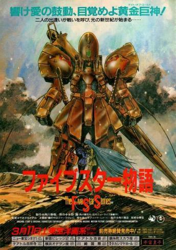 The Five Star Stories - 1989 (BDRip-Jap. Sub. Esp.)(Varios) 1