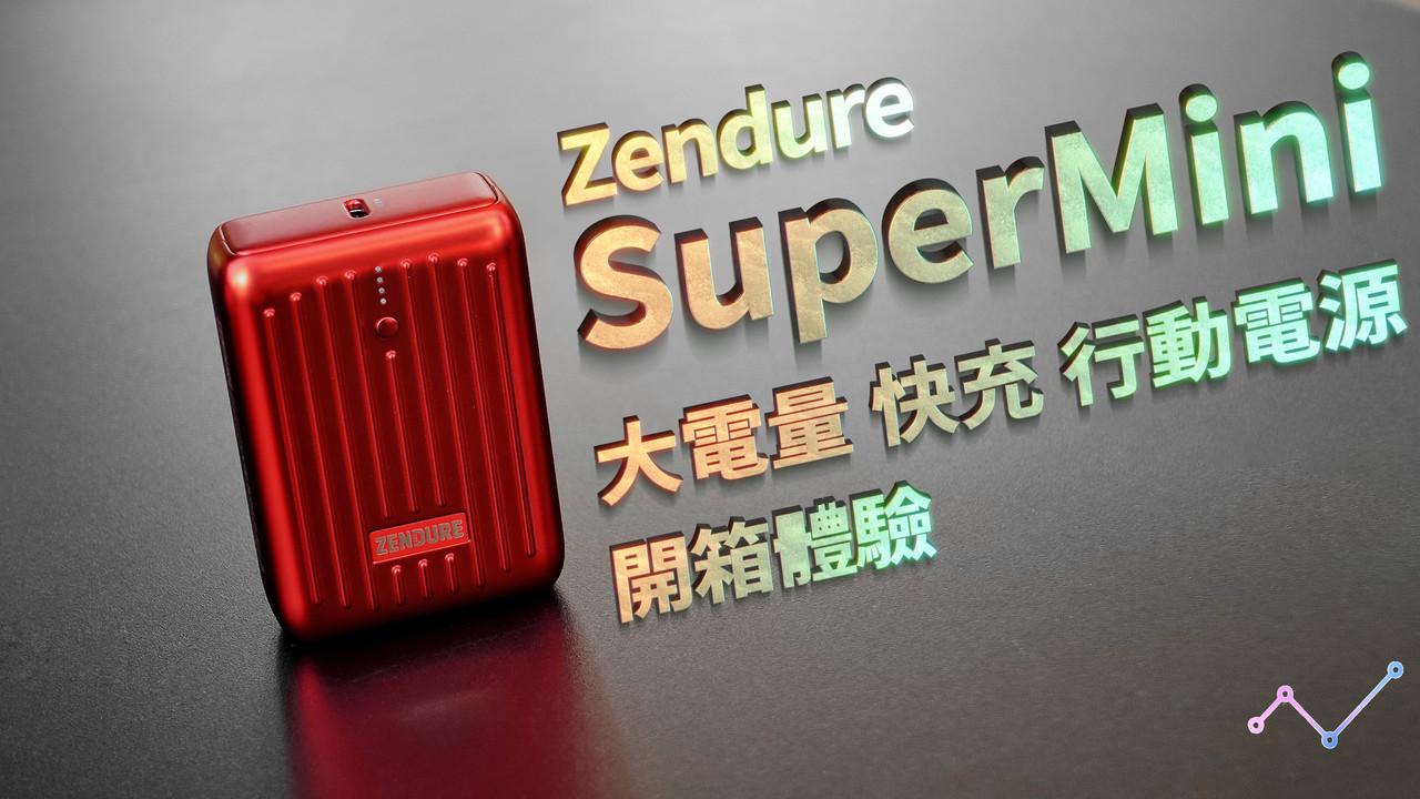 Zendure SuperMini 10000mAh 大電量 18W 雙快充行動電源 開箱體驗:極致小巧,大有可為
