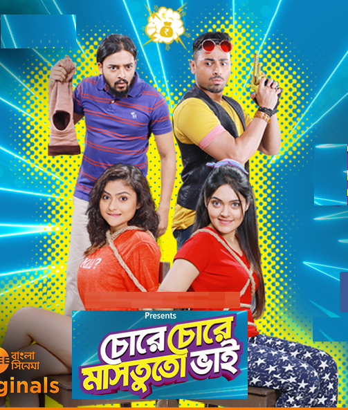 Chore Chore Mastutho Bhai (2020) Bangla Full Movie 720p HDRip 700MB Download