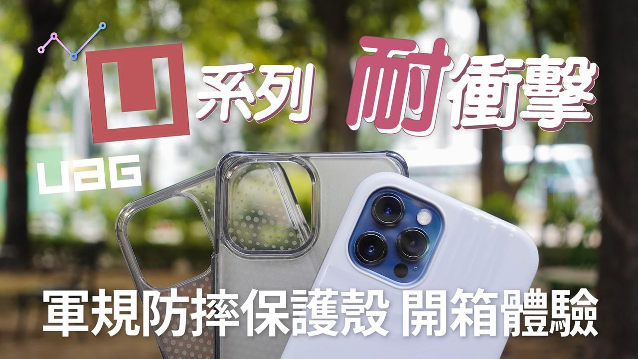 [U] by UAG 耐衝擊 iPhone 12 Pro Max 軍規防摔保護殼 (霧透 / 亮透 / 實色) 開箱體驗:設計大變,防護不減