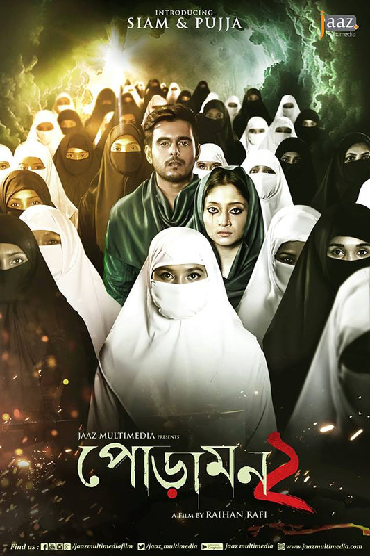Poramon 2 (2020) Bangla Full Movie 720p HDRip 800MB Download