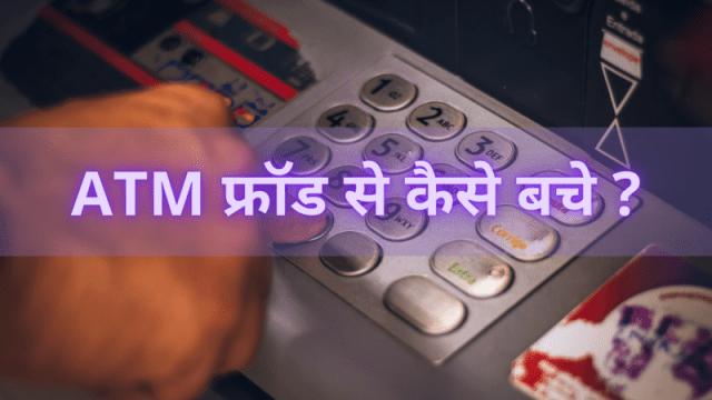 ATM Fraud