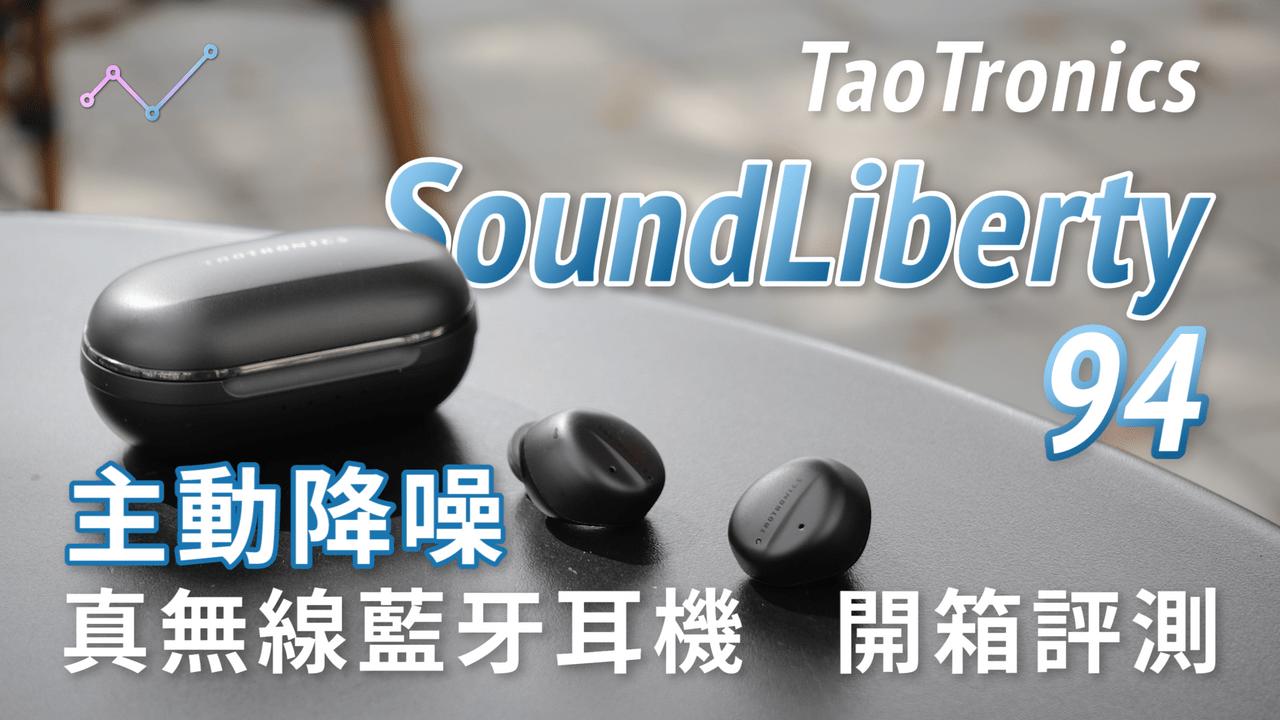 TaoTronics SoundLiberty 94 主動降噪 真無線藍牙耳機 開箱評測:水準之上的平價選擇