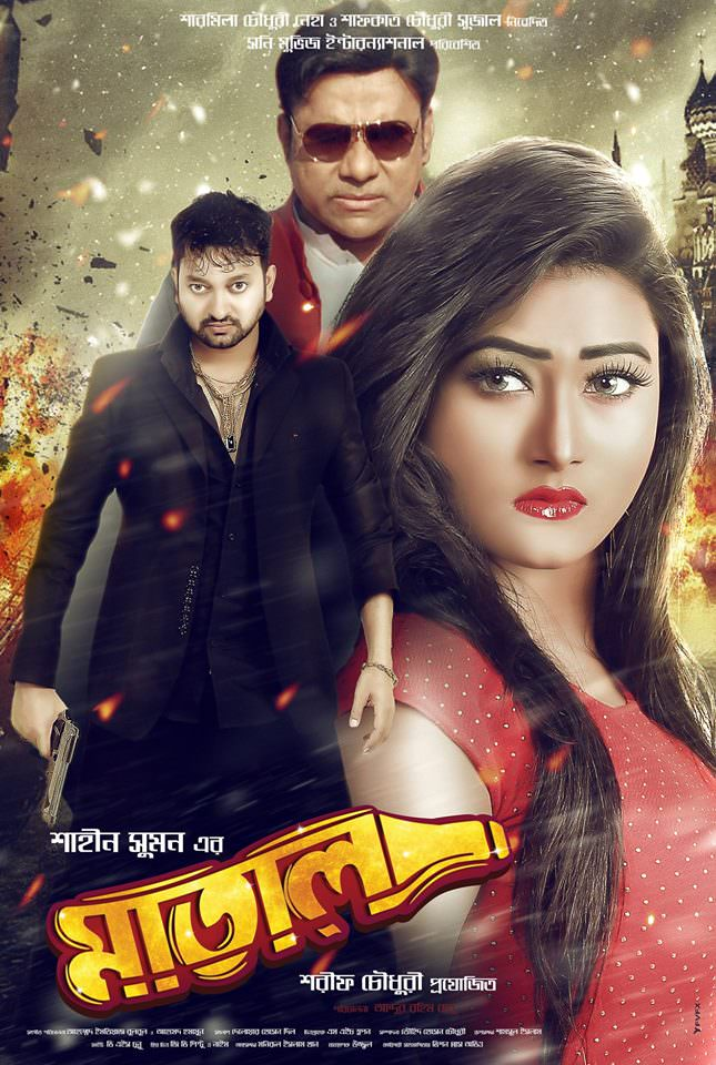 Matal (2020) Bengali 720p WEBRip H264 AAC 700MB Download