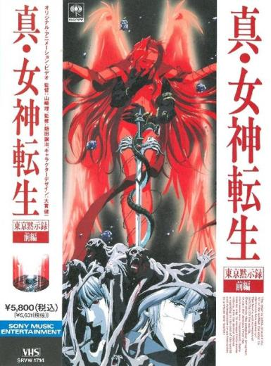 Tokyo Revelation OVA 2/2 [DVDRip Jap. Sub Esp.][MEGA] 1