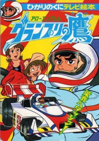 Super Grand Prix (DVDRip-Latino)(VARIOS) 1