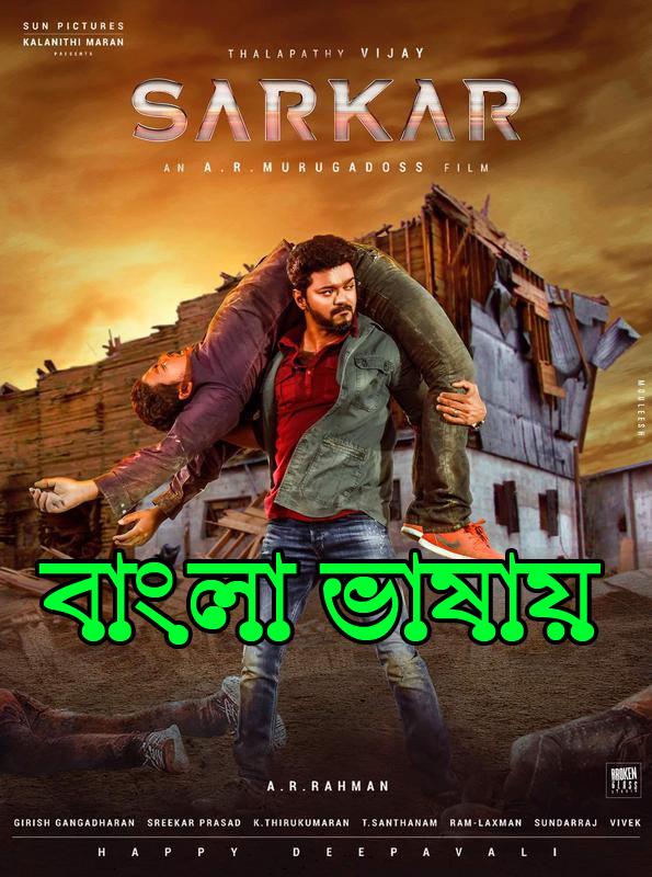 Sarkar (2020) Bengali Dubbed 1080p ORG WEB-DL 900MB Download