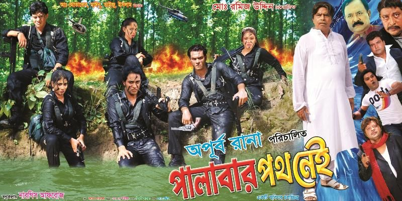 Palabar Poth Nai 2020 Bangla Movie 720p HDRip 700MB Download
