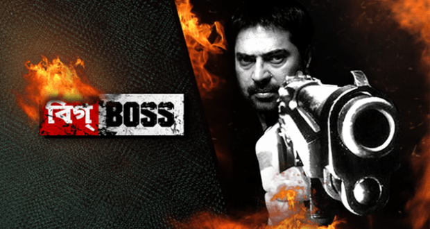 Big Boss 2020 Bangla Dubbed ORG Movie 720p HDRip 800MB MKV
