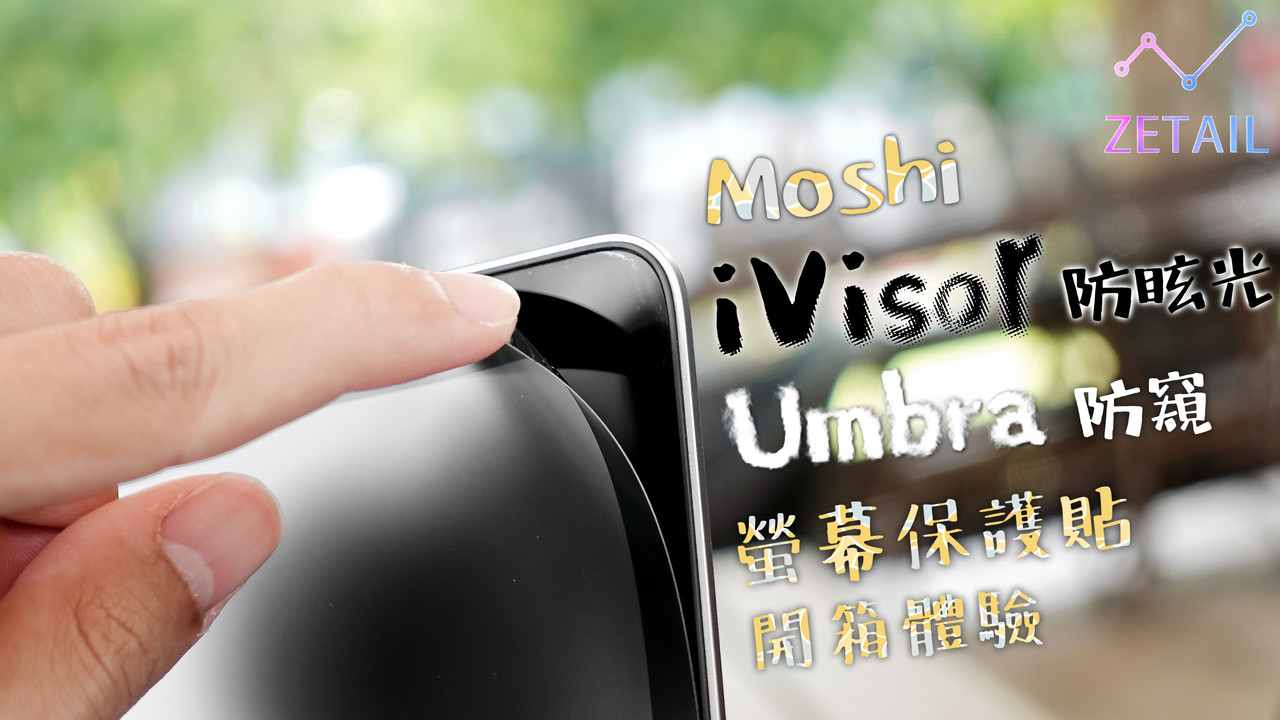 Moshi iVisor 霧面防眩光、Umbra 防窺 MacBook Pro 螢幕保護貼 開箱體驗:隨時隨地,享受舒適筆電使用體驗