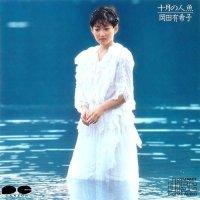 岡田有希子 (Yukiko Okada) - 十月の人魚 [FLAC / 24bit Lossless / WEB]  [1985.09.18]