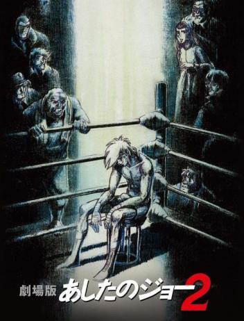 Ashita No Joe 2 - Pelicula (1981)[Jap. Sub. Esp][Varios] 1