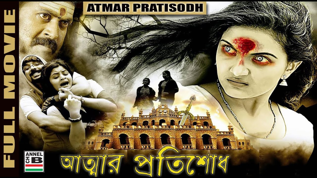Atmar Pratisodh (2020) Bengali Dubbed Movie 720p Bluray 800MB MKV