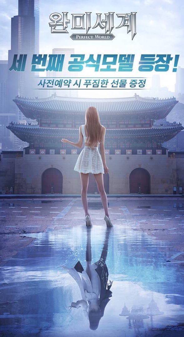 Image result for perfect world korea blackpink