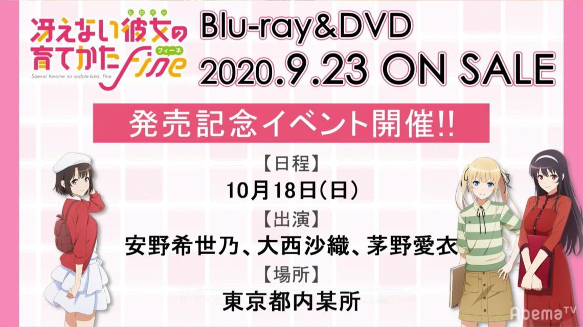 Blu-ray Announced for Saekano Fine - 23rd September (Megumi's birthday) : Saekano