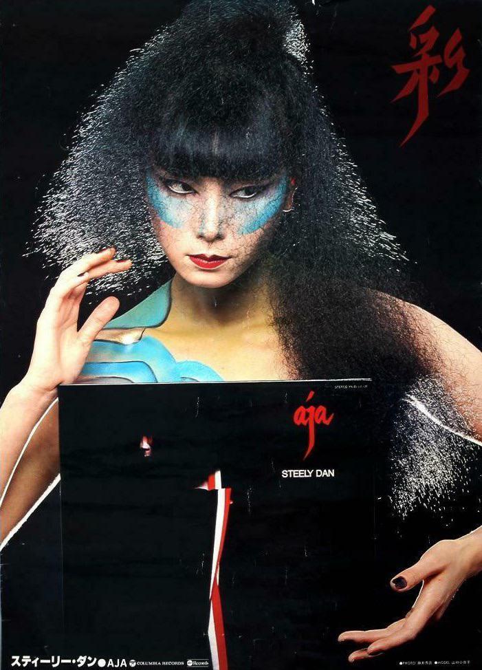 aja 1976 japanese poster