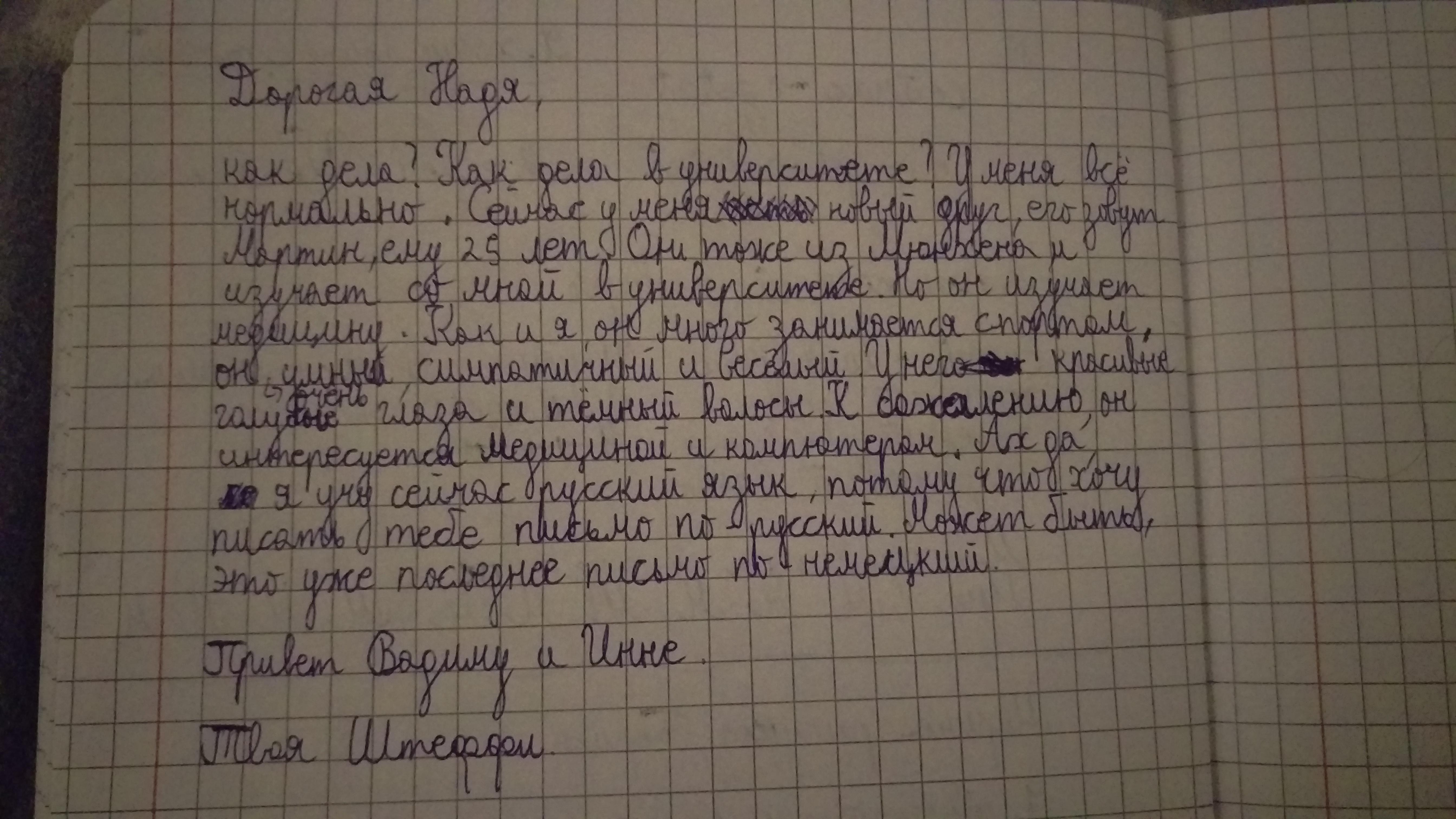 Cursive Russian Handwriting