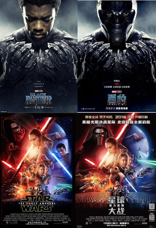 china s version of movie posters from