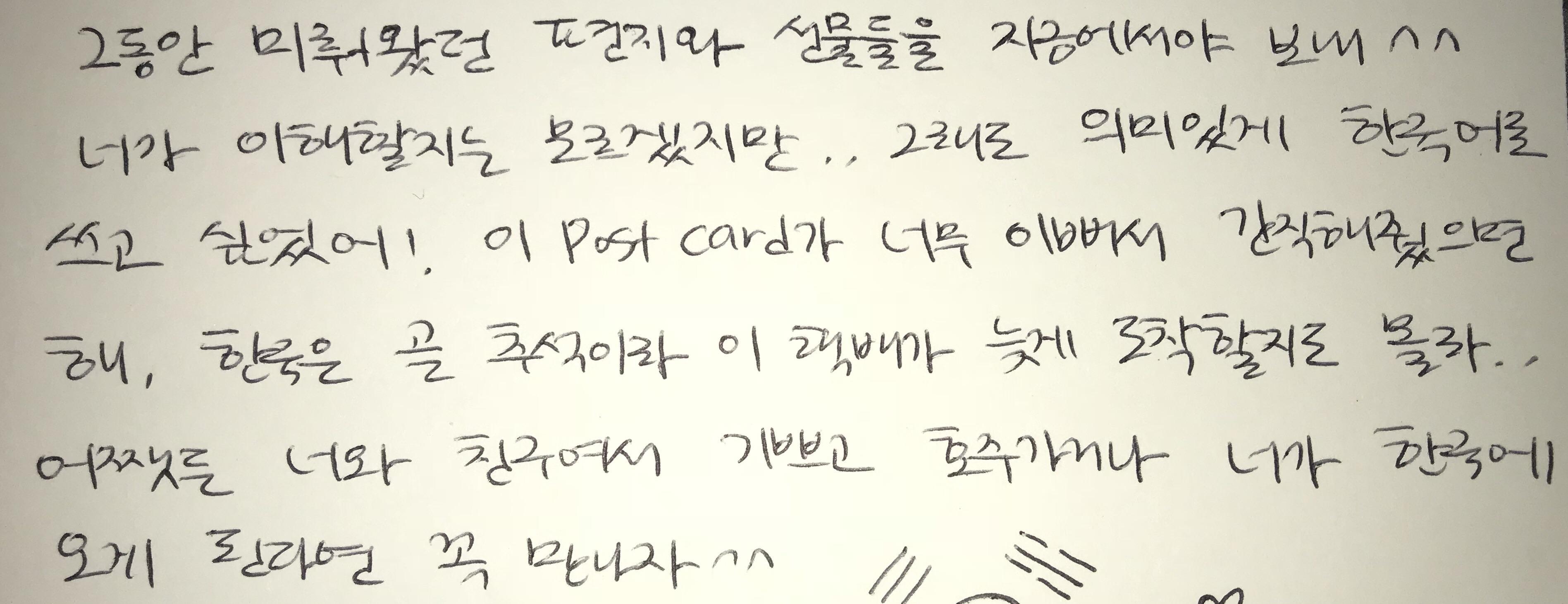 Korean Gt English Friend Sent Me A Postcard But I Have