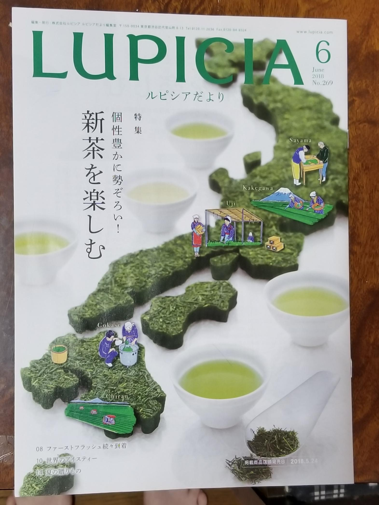 Map Of Japan Made From Tea And Labelling The Areas Famous