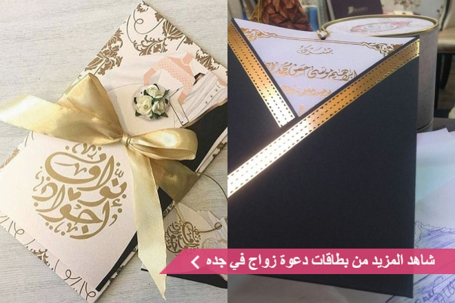 عبارات دعوة زواج مميزة صيغة دعوة زواج زفافنت
